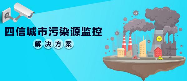 四信城市污染源监控解决方案